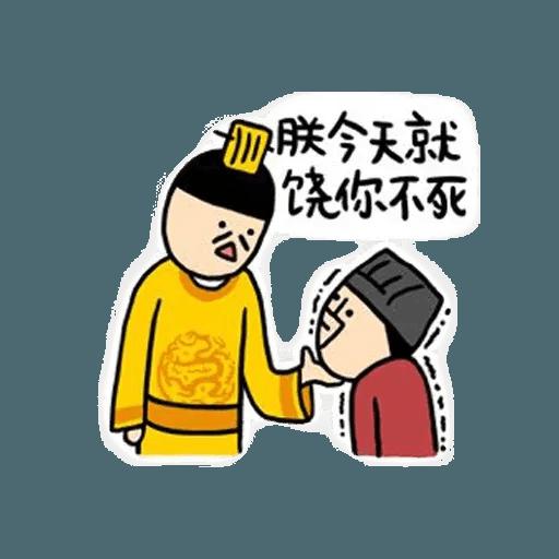 君臣 - Sticker 7