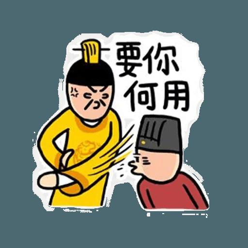 君臣 - Sticker 4
