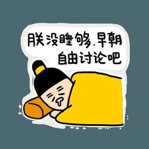 君臣 - Sticker 2