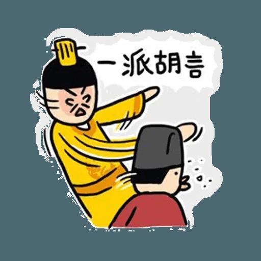 君臣 - Sticker 5