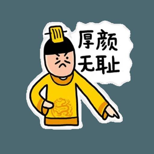 君臣 - Sticker 14