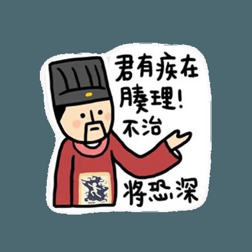 君臣 - Sticker 11
