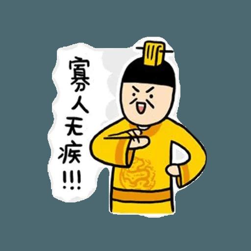 君臣 - Sticker 12
