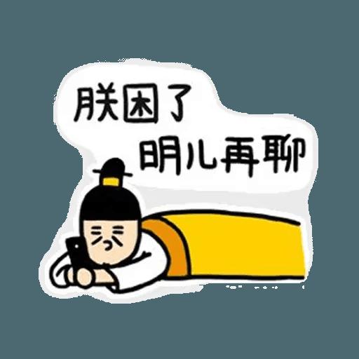 君臣 - Sticker 3