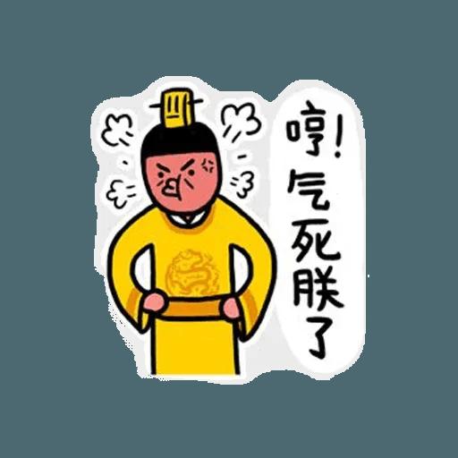 君臣 - Sticker 13