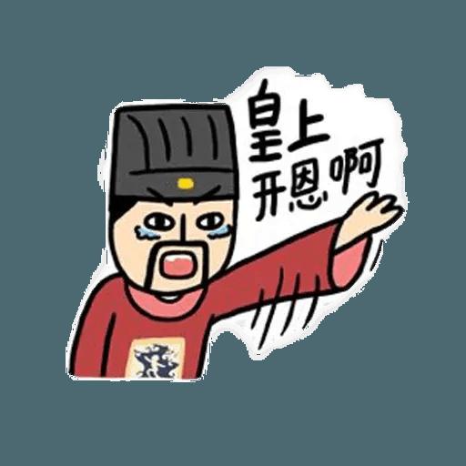 君臣 - Sticker 6