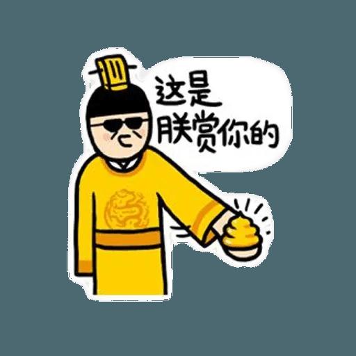 君臣 - Sticker 8