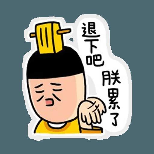 君臣 - Sticker 1