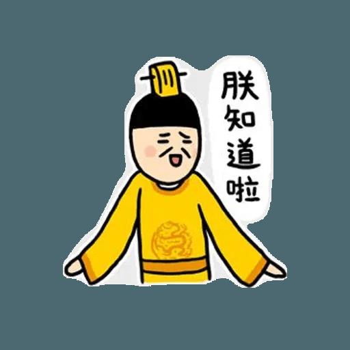 君臣 - Sticker 15