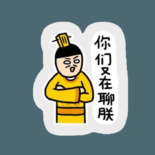 君臣 - Sticker 16