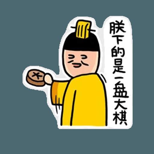 君臣 - Sticker 10