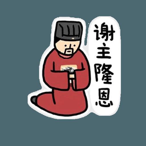 君臣 - Sticker 9