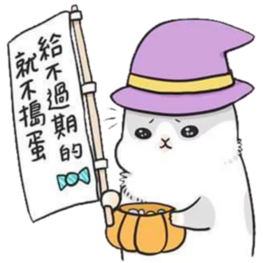 ㄇㄚˊ幾兔18 Festival  - Sticker 11