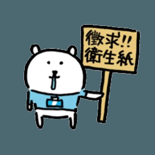 白熊3 - Sticker 3