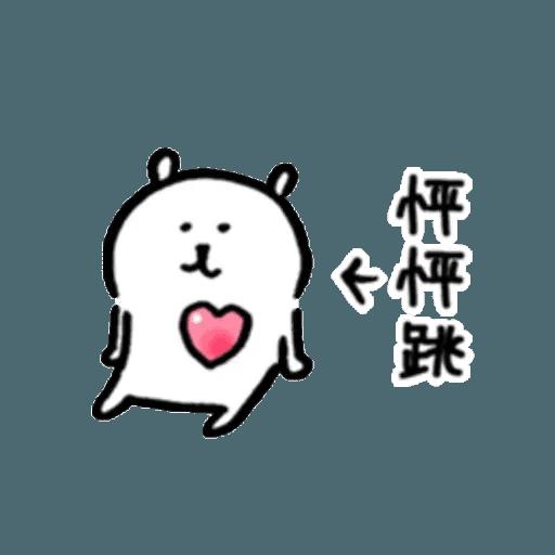 白熊3 - Sticker 16