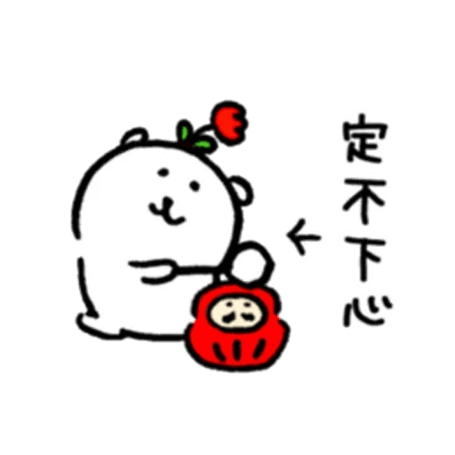 白熊3 - Sticker 15