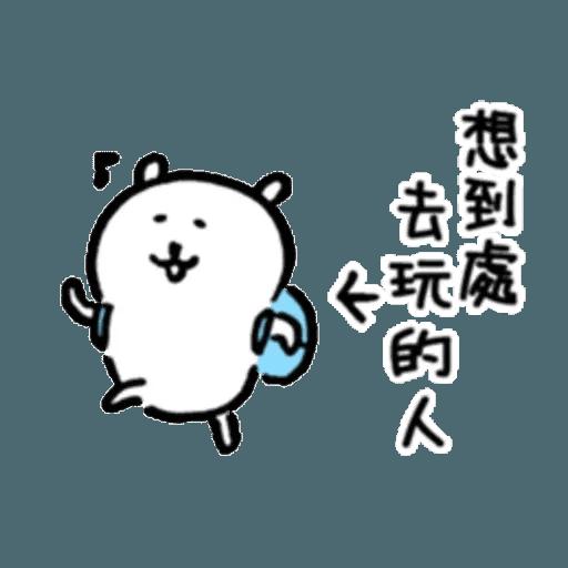 白熊3 - Sticker 12