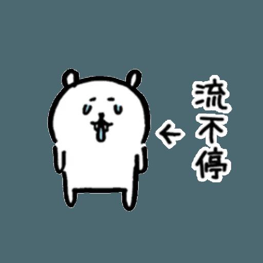 白熊3 - Sticker 11