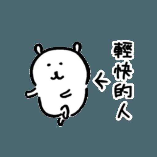 白熊3 - Sticker 18