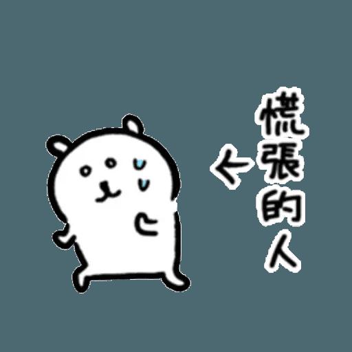 白熊3 - Sticker 17
