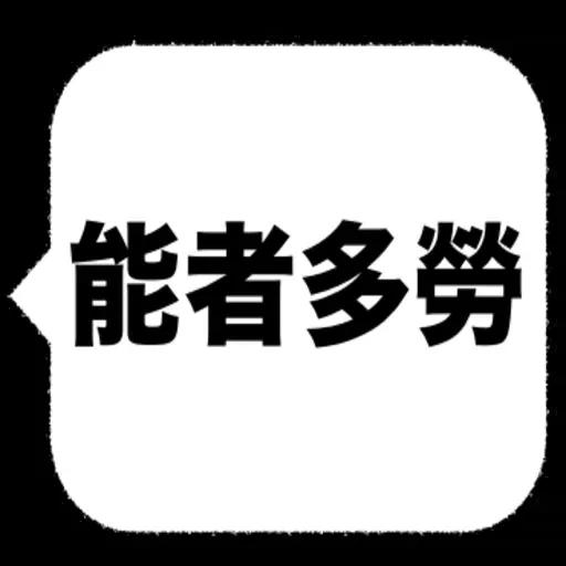 Suzumona - Sticker 4