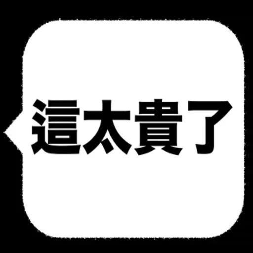 Suzumona - Sticker 2