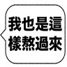 Suzumona - Tray Sticker