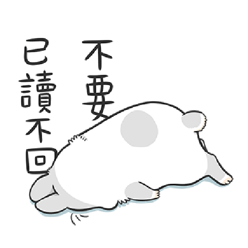ㄇㄚˊ幾兔11 Hi,喂,night - Sticker 22