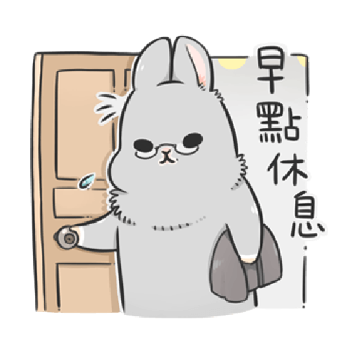ㄇㄚˊ幾兔11 Hi,喂,night - Sticker 30