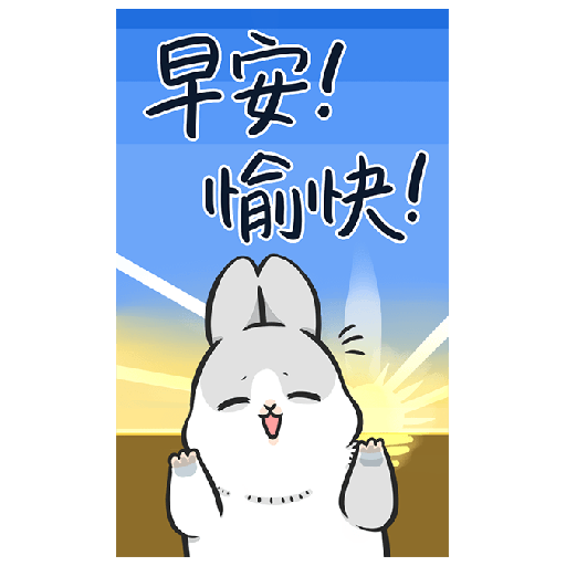ㄇㄚˊ幾兔11 Hi,喂,night - Sticker 7