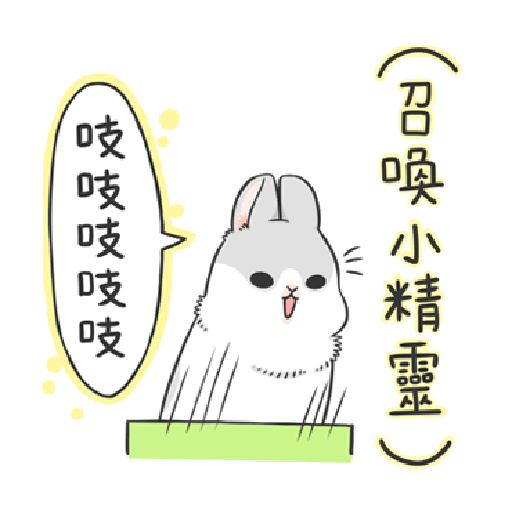 ㄇㄚˊ幾兔11 Hi,喂,night - Sticker 11