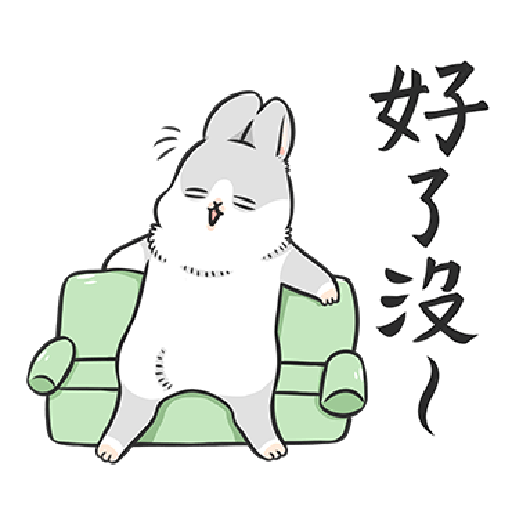 ㄇㄚˊ幾兔11 Hi,喂,night - Sticker 17