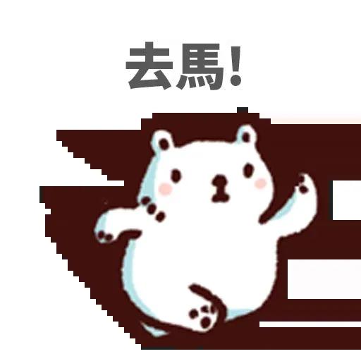 白熊 - Sticker 8