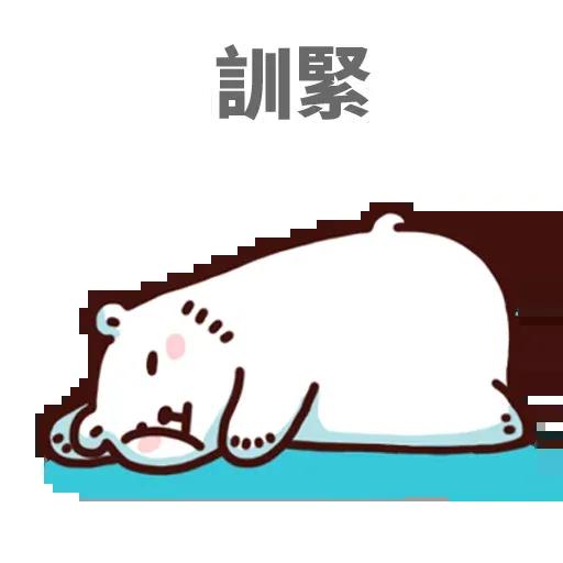 白熊 - Sticker 27