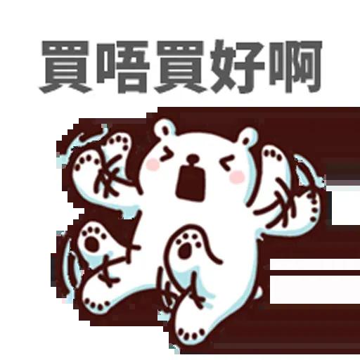 白熊 - Sticker 3
