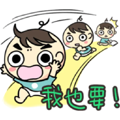 Wanwan baby2 - Sticker 3