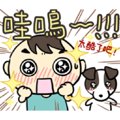 Wanwan baby2 - Sticker 2