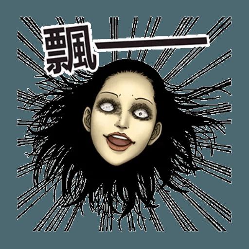 伊藤潤二1 - Sticker 24