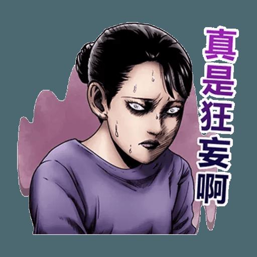 伊藤潤二1 - Sticker 19