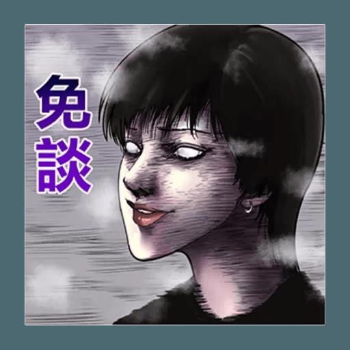 伊藤潤二1 - Sticker 17
