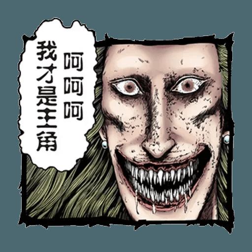 伊藤潤二1 - Sticker 11