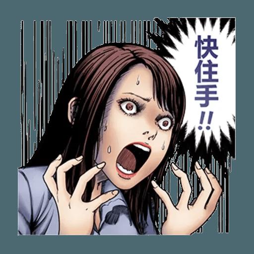 伊藤潤二1 - Sticker 22