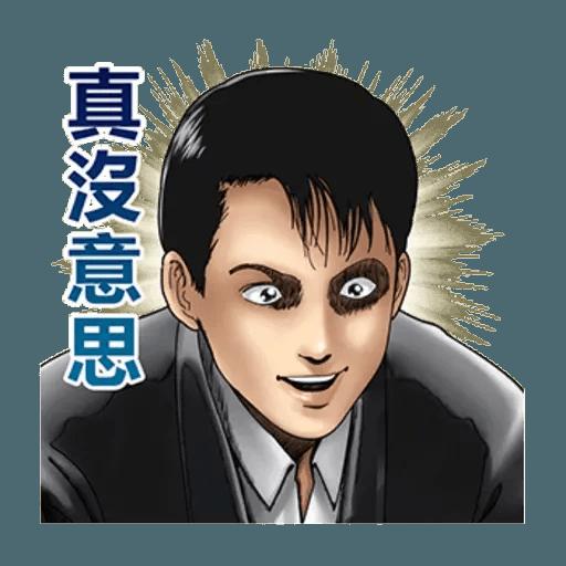 伊藤潤二1 - Sticker 5