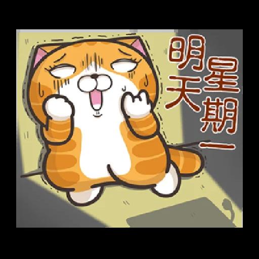 白爛貓 - Sticker 24