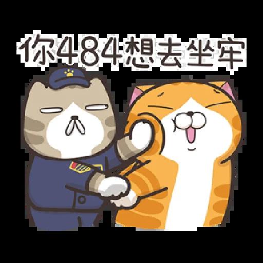 白爛貓 - Sticker 11