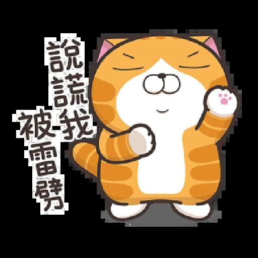 白爛貓 - Sticker 22