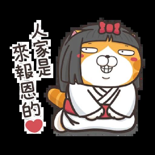 白爛貓 - Sticker 19