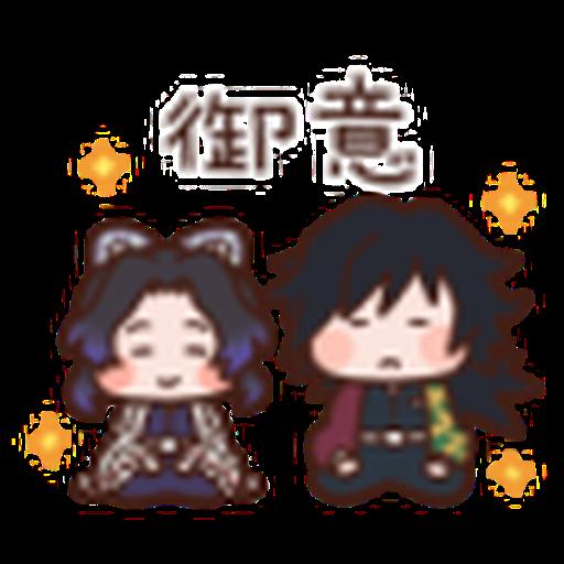 鬼滅 kanahei style 01 - Sticker 17