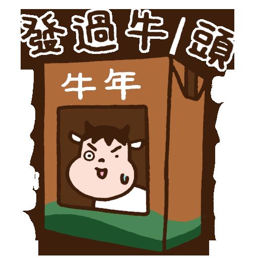 好橙的牛~又過年 - Sticker 8