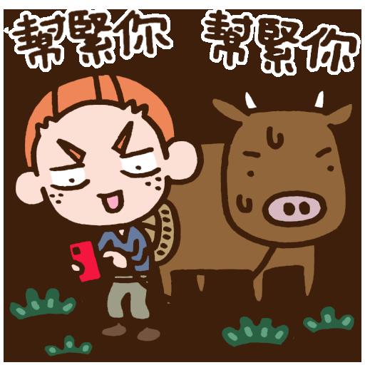 好橙的牛~又過年 - Sticker 3